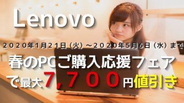 レノボの春のPCご購入応援フェア開催中!Eクーポン使用で最大7,700円値引き(対象商品購入で)