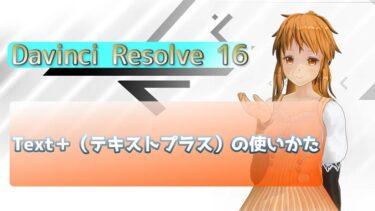 Davinci Resolve 16のテキストプラス(Text+)タイトルの使い方