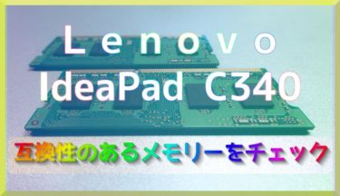 レノボのIdeaPad C340のメモリー増設について調べてみた!