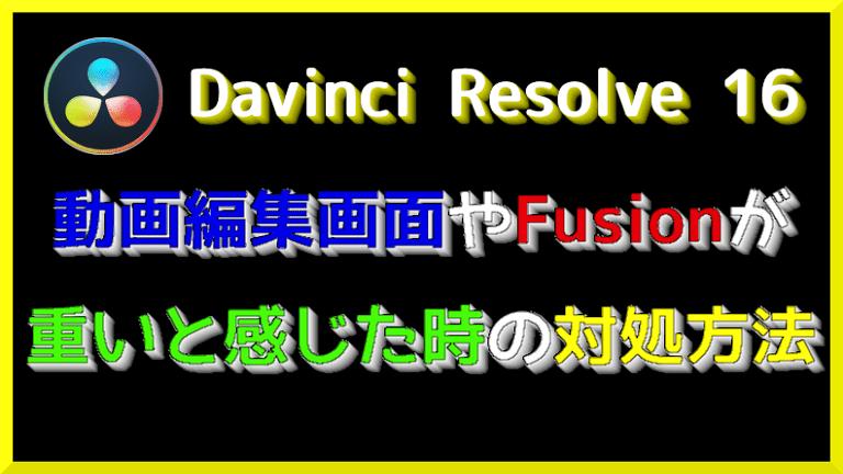 Davinci resolve16(アイキャッチ画像)