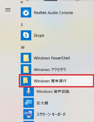 Windows簡単操作→スクリーンキーボード