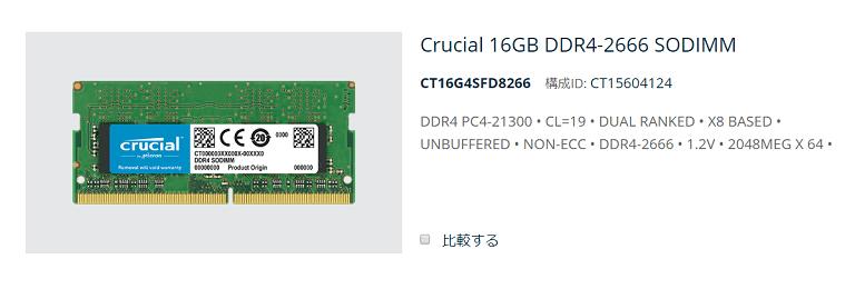Crucial 16GBメモリー