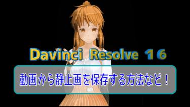 Davinci Resolve 16の動画から静止画の画像を保存する方法とブログのアイキャッチを作成してみた!