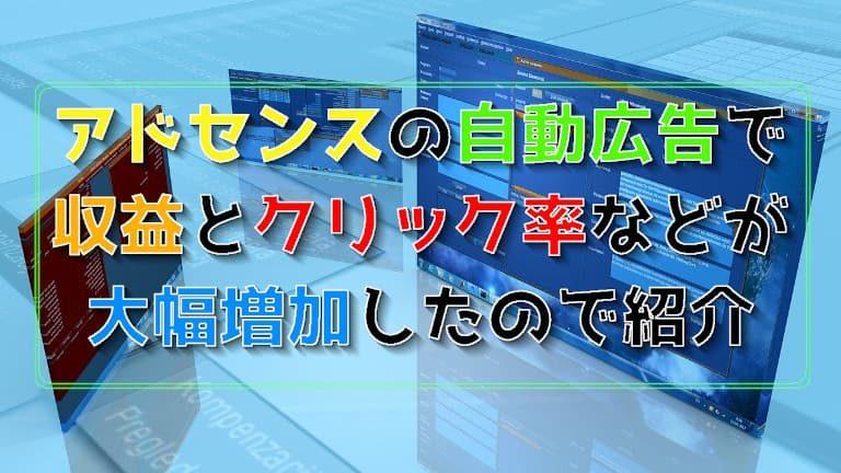 アドセンス自動広告の記事のアイキャッチ画像