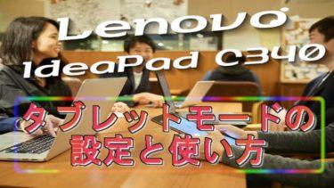レノボのIdeaPad C340のタブレットモードを試してみた!通常モードでも役立ちます