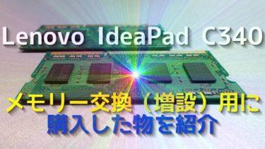 LenovoのIdeaPad C340のメモリー増設(交換)のために購入したものを紹介
