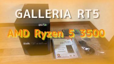 GALLERIA RT5 ryzen 5 3500モデル