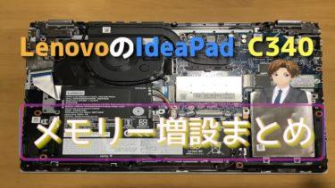 レノボのIdeaPad C340(15)のメモリー増設をまとめ(失敗から学ぶメモリー交換)