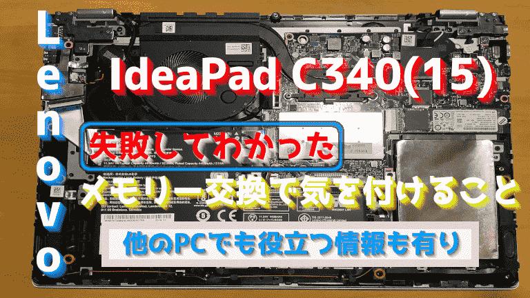 ideapad c340基盤