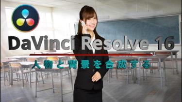 Davinci Resolve 16の使い方(背景と人物を合成する)