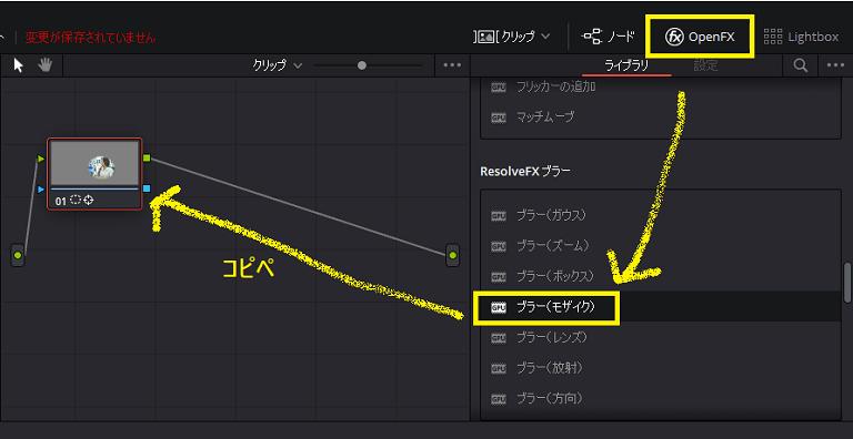 OpenFX→ブラー(モザイク追加)