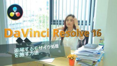 DaVinci Resolve 16の使い方「追尾するモザイク処理を施す」