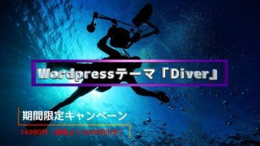 気になるWordPressテーマのDiver(ダイバー)が期間限定で3000円引きの14980円に!