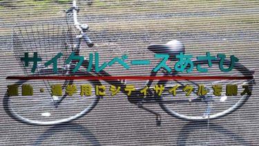 サイクルベースあさひで通勤・通学用の自転車を購入!N-BOXでお持ち帰りしました