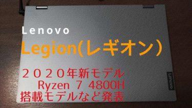Lenovo 2020年モデルのLegion次世代ゲーミングPCなどを発表!コスパ良すぎ