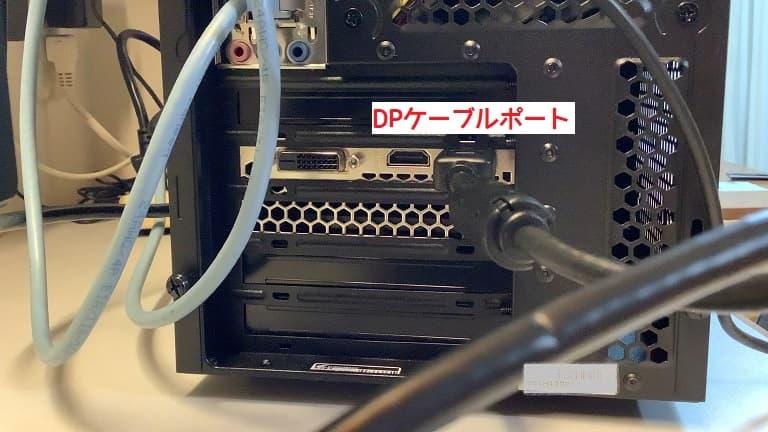 DPポートにケーブルをPCにつなぐ