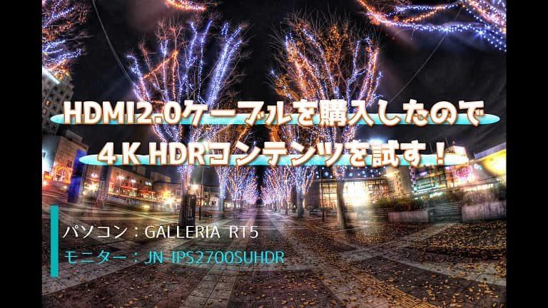 HDR画像