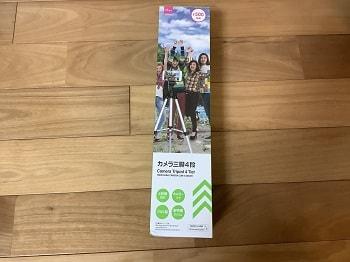 カメラ三脚(正面)