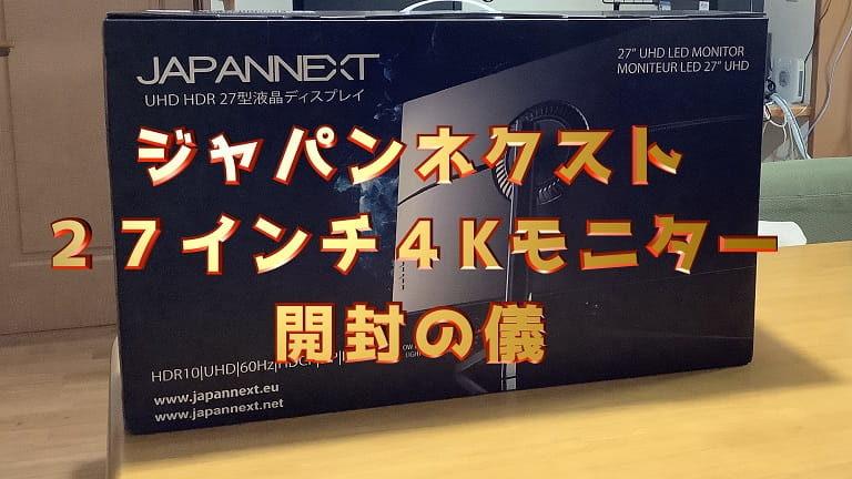 JAPANNEXT(ジャパンネクスト)モニターの箱