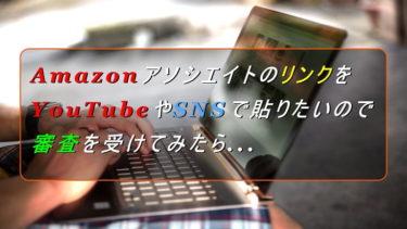 YouTubeやSNSにAmazonアソシエイトのリンクは簡単に貼れるが注意するべきことも…「2020年対応」