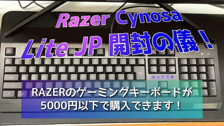 Razer Cynosa Lite Jp