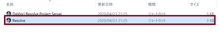 右クリックでファイルの場所を開く