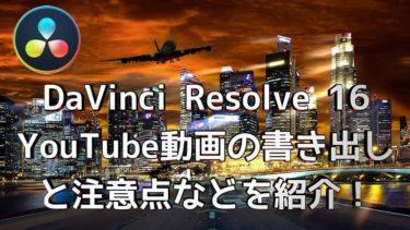 DaVinci Resolve16でYouTube動画を書き出す設定や気を付けることなど!