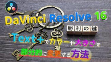 DaVinci Resolve16のText+で部分的にカラーや大きさを任意に変更する方法!ついでにサムネイルを作成しながら紹介