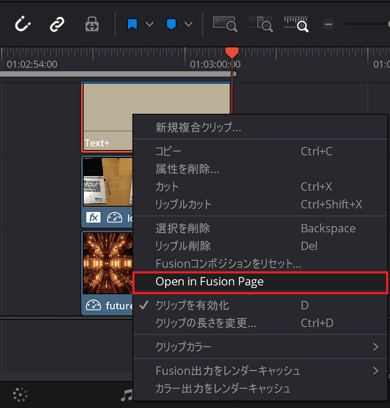 Text+を選択しOpen in Fusion Pageを選択⑥