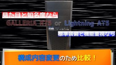 ドスパラGALLERIA RT5と新Lightning AT5の違いを比較!スペックが同等以上で購入候補に?