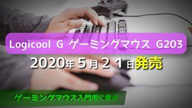 ロジクールのゲーミングマウス「G203 LIGHTSYNC」を購入したので購入理由を紹介!