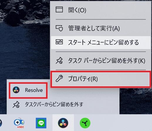 タスクからファイルを開く方法
