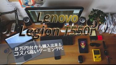 LenovoのLegion T550iが発売開始!Wi-Fi6対応と10世代インテルCPU搭載で8万円台から
