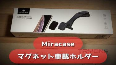 Miracase MM-018マグネット車載ホルダーをスマホとタブレット「iPad mini5」用に購入したので紹介!