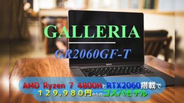 サードウェーブからゲーミングノートPC GALLERIA(ガレリア)のインテルとAMDのコスパモデルが発売!