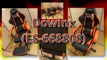 Dowinxのゲーミングチェア(LS-668808)ブラック&オレンジが届いたので開封して組み立て!