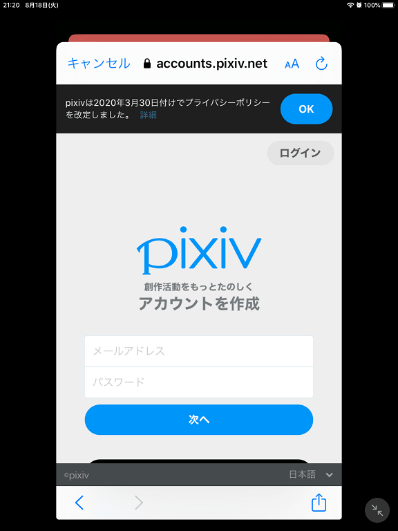 Pixivアカウントを作成