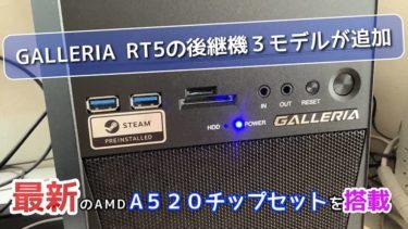 GALLERIA RT5 後継機の新ケース ガレリアのRyzen 5 3500モデルが3モデル追加!性能はいかに?