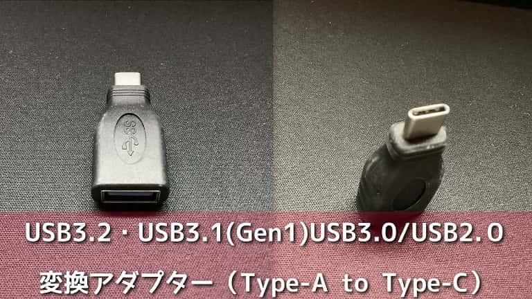 USB-C変換ケーブル