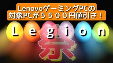 Lenovoキャンペーン期間中に対象のPC購入で5,500円値引きの「Legion祭り」開催中!