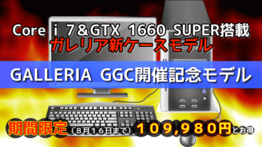 GGC開催モデル