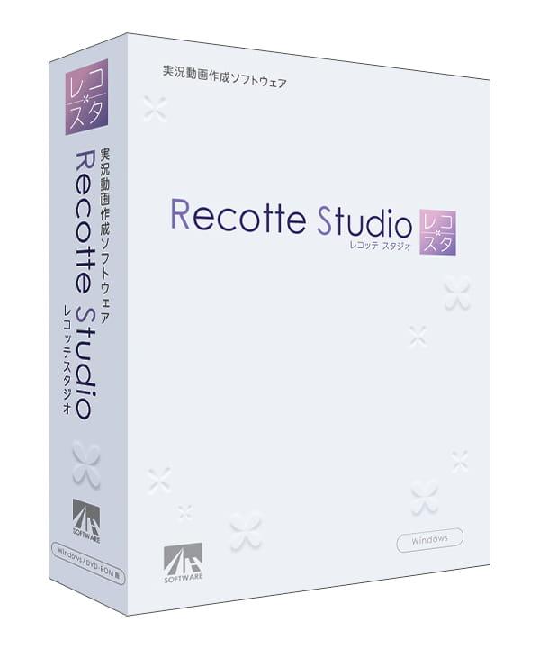 Recotte Studio通常版