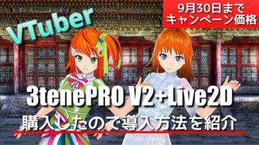 VTuber配信に使える3tenePRO V2+Live2Dを購入したので導入方法などを紹介!