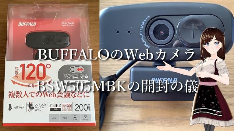 BUFFALOのWebカメラ