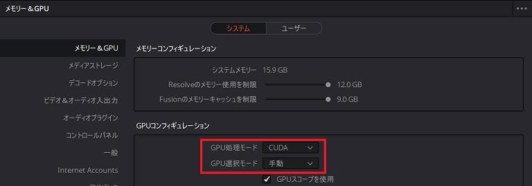 CUDA にする