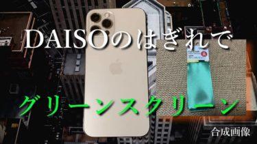 DAISOで購入した「はぎれ(Cut Cloth)」がグリーンバックで使えそうなので試してみた!200円でグリーンスクリーンが手軽に!?