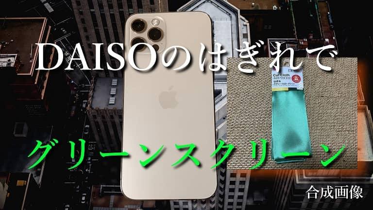 合成画像(iPhone12Pro)