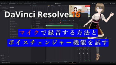 DaVinci resolve16でマイク入力し録音する方法とボイスチェンジャー機能を紹介!