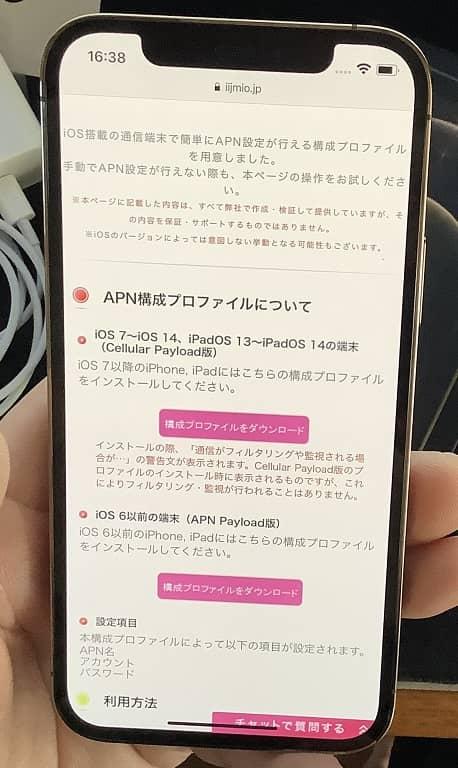 APN構成プロファイル