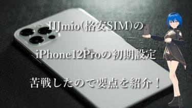iijmio(格安SIM)でiPhone12Proの初期設定完了!簡単かと思ったら苦戦もポイントがわかれば簡単です(Android→IOS)